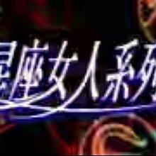 星座女人系列DVD~岳翎,張晨光,蕭薔主演