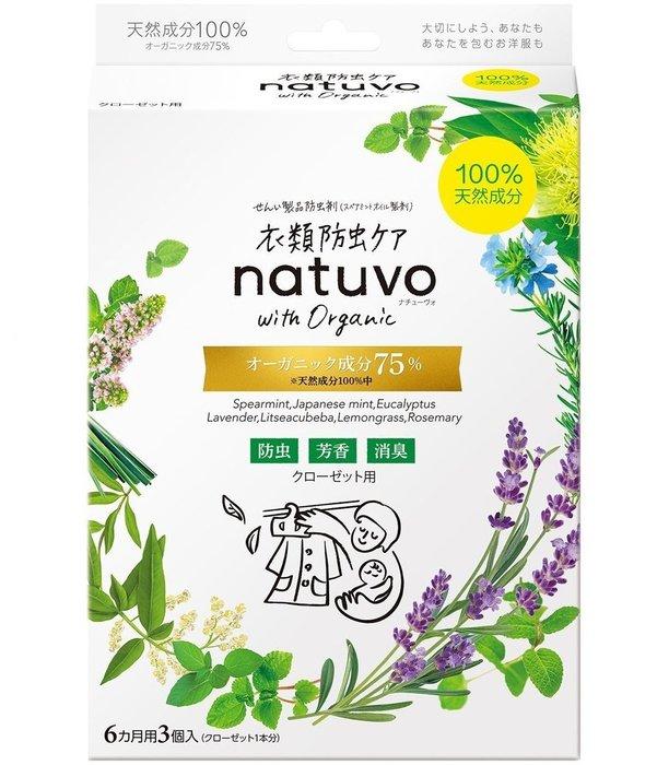 【預購】日本製 natuvo 衣物防蟲系列 衣櫃用 無農藥栽培 不使用化學成分 可消除長時間放置的異味 綠薄荷 留蘭香