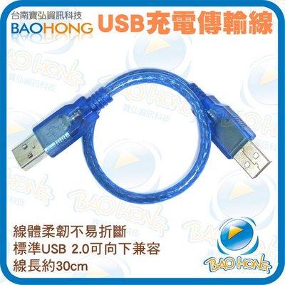 台南詮弘】標準/mini USB 2.0公對公頭數據線 充電線 傳輸線 30公分短線 平板電腦/行動電源/行動硬碟