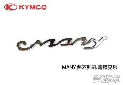 YC騎士生活_KYMCO光陽 Many 125 側蓋貼紙 電鍍銀 立體厚貼 書寫版電鍍貼紙 LHJ8 魅力 光陽原廠貼紙