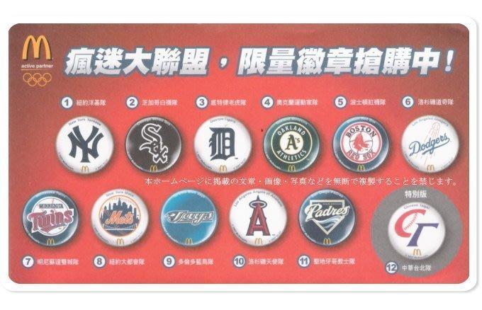 麥當勞2007年 大聯盟 限量徽章12枚 +MLB 隨行包 手提/手拿包直購價299元
