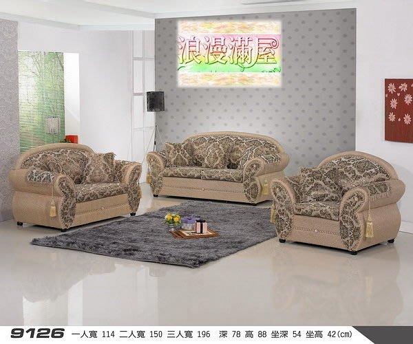 【浪漫滿屋家具】9126型 布沙發【1+2+3】下殺特價 只要14000【免運】!