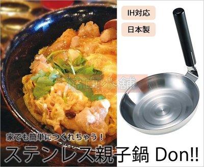 【橘白小舖】日本進口(日本製)不鏽鋼 ...