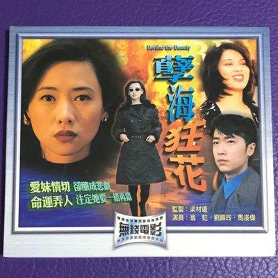 TVB電視電影VCD 孽海狂花 翁虹 劉錦玲 馬俊偉 齊件
