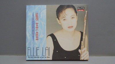 賴英里 長笛之愛精選輯 有側標 1994 無IFPI 有歌詞佳 有現貨 保證讀取 原版CD 華語女歌手