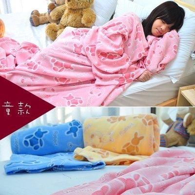 兒童款 【優的家居】MIT台灣製 超夯加厚款兒童袖毯 懶人毯毛毯 全身包覆 保暖實用禮物  便利蓋毯 ※可桃園自取.超取