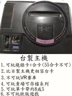 SEGA mega drive各類型主機測試(僅供參考)