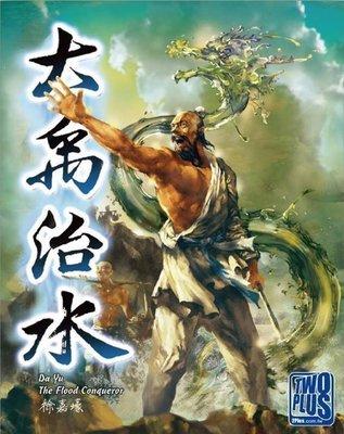 大安殿實體店面 大禹治水 Da Yu the flood conqueror 繁體中文正版益智桌上遊戲