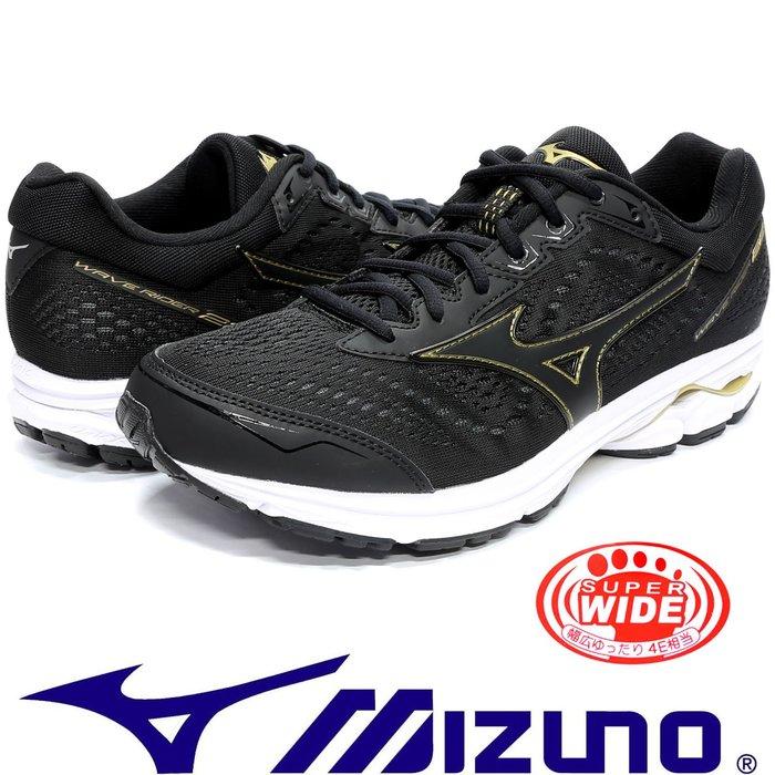 鞋大王Mizuno J1GC-183209 黑色 RIDER 22 超寬楦4e慢跑鞋【免運費,加贈襪子】746M