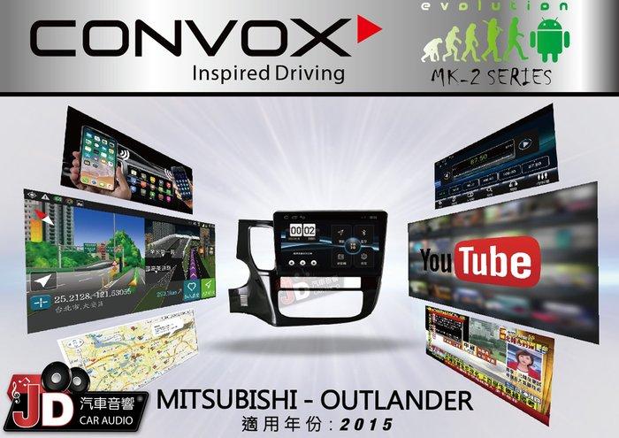 【JD汽車音響】CONVOX MITSUBISHI OUTLANDER 10吋專車專用主機 雙向智慧手機連接/IPS液晶