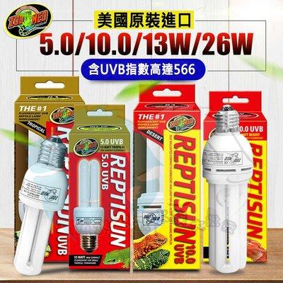 魚水之歡水族大批發 ZOO MED美國原裝紫外線UVB10.0UL燈26w(另有其他商品規格)~清倉特賣!