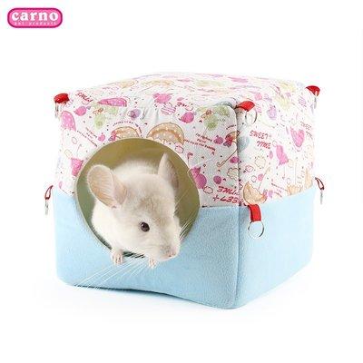倉鼠窩金絲熊龍貓豚鼠荷蘭豬兔子棉窩沙發加絨過冬保暖