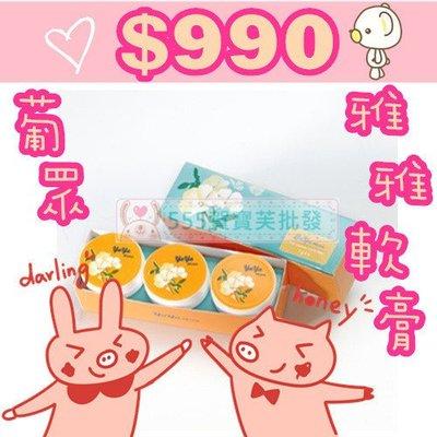 555葡眾❤ 雅雅軟膏 YaYa軟膏特價一盒990元 原廠公司貨! (另有康貝兒) 可超商付&宅配&貨到付款【1080】