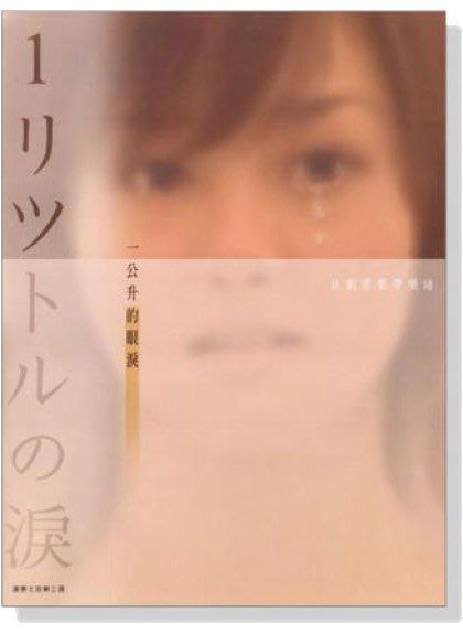 ~599免 ~~一公升的眼淚~日劇原聲帶樂譜 達夢士音樂工場 CY~N107 全音樂譜