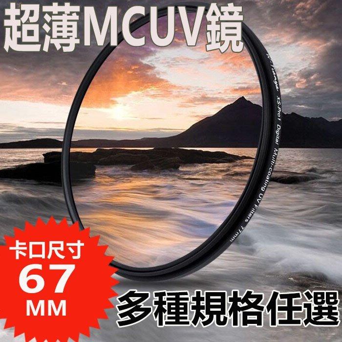 雙面鍍膜【超薄MC-UV鏡 】 多規格任選!此賣場67mm 濾鏡單眼相機尼康索尼攝影棚偏光微距腳架可參考