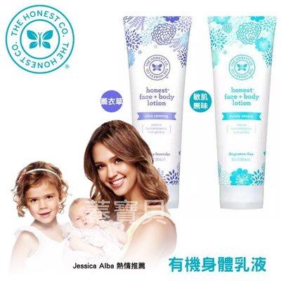 【蓁寶貝】潔西卡艾芭 The Honest Company Face+Body Lotion 有機身體乳液