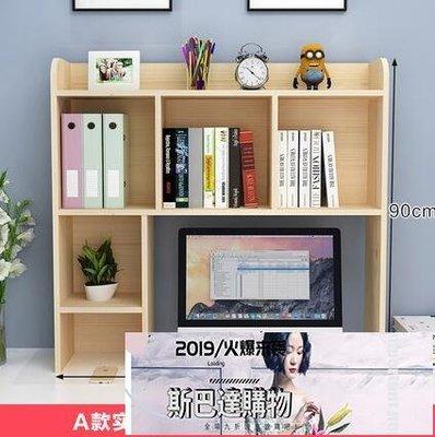 實木創意桌上學生書架電腦架桌面小書架置...