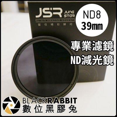 數位黑膠兔【 專業濾鏡 ND8 減光鏡 39 mm 】濾鏡 相機 鏡頭 減光濾鏡 曝光 溪瀑 拍照 攝影 光線 ND鏡