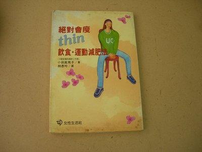 絕對會瘦飲食運動減肥法 小田真規子 中古書籍 #MG