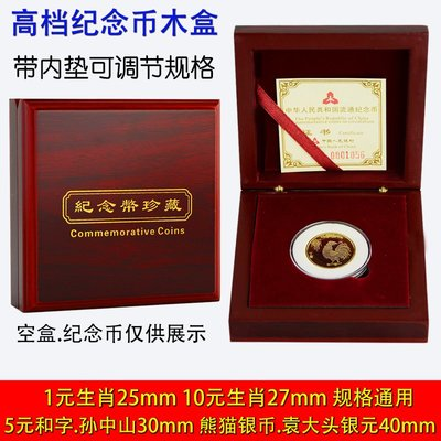 10元紀念幣保護盒1元5元錢幣禮品盒木盒2020年熊貓銀幣銀元包裝盒#收藏#錢幣收藏#硬幣冊#保護袋#紀念