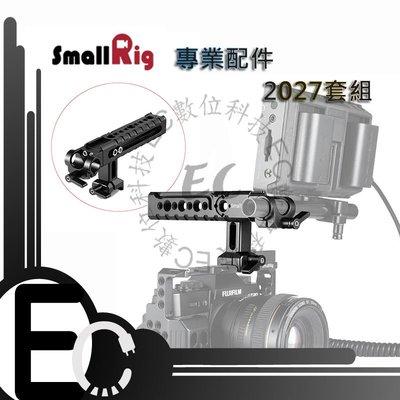 【EC數位】SmallRig Top Handle 2027 萬用型手把 提把 含管夾 兔籠 相機配件 提籠 冷靴