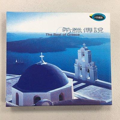 希臘傳說 The Best Of Greece 珍藏版 收藏CD