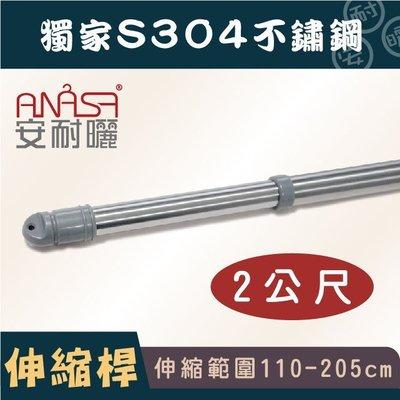 2公尺S304純白鐵防風不鏽鋼伸縮桿(110~205CM)_安耐曬