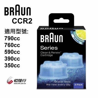 【大頭峰電器】 BRAUN 德國 百靈 CCR2 匣式清潔液 (1盒2入裝)