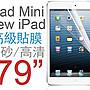 【PA092】平板電腦 高清 磨沙 亮霧面 保護貼 膜 New iPad Air 2 3 4 iPad Mini Pro