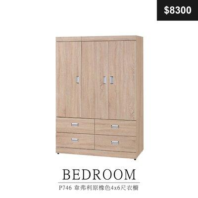 【祐成傢俱】P746 韋弗利原橡色4x6尺衣櫥
