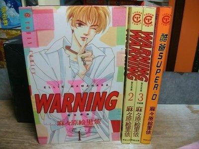 麻麻原繪里依作品~WARNING警告青春1-3完+酷爸SUPER-D~東販出版~送書套