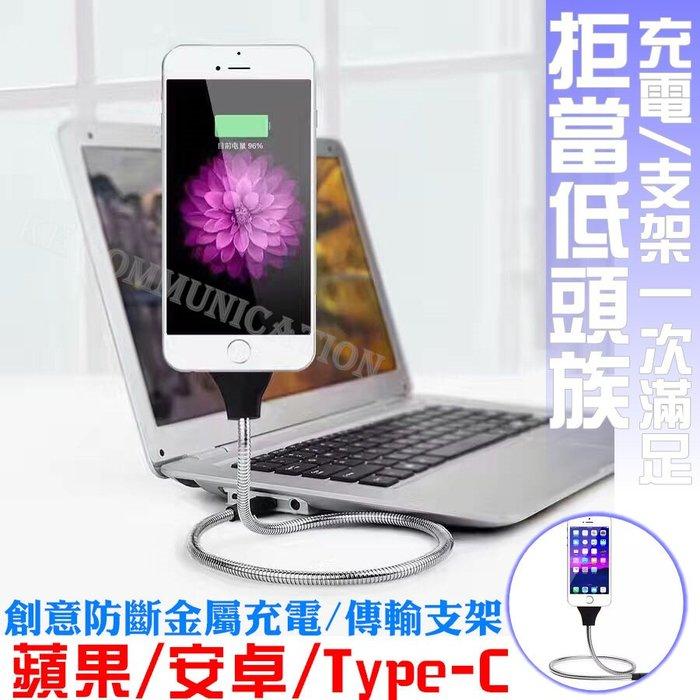 APPLE 安卓 Type-C 寵物抗咬 懶人支架 充電線 金屬支架 充電線 手掌數據線 金屬充電線 手機支架充電線