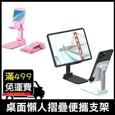 桌面支架 懶人支架 平版支架 手機支架 升降支架 iPad 平版 iPhone 直播支架 通用型 收納方便 可隨身攜帶