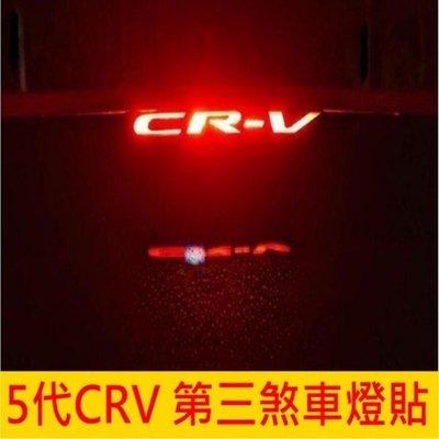 HONDA本田5代5.5代【CRV5第三煞車燈貼紙】17-21年CRV五代 後擋煞車貼 3M車貼 煞車造型貼膜 尾門貼紙