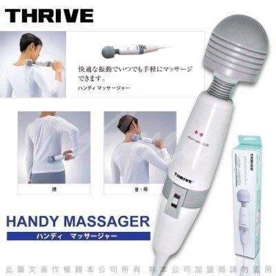 滿千贈120ml潤滑液 日本THRIVE指定專用按摩棒 臉部肩頸紓壓按摩棒《日本指定專用按摩棒》