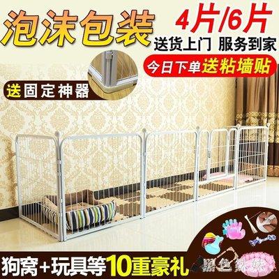 寵物狗狗圍欄室內隔離小型犬泰迪中大型犬金毛兔子柵欄家用狗籠子LXY2105