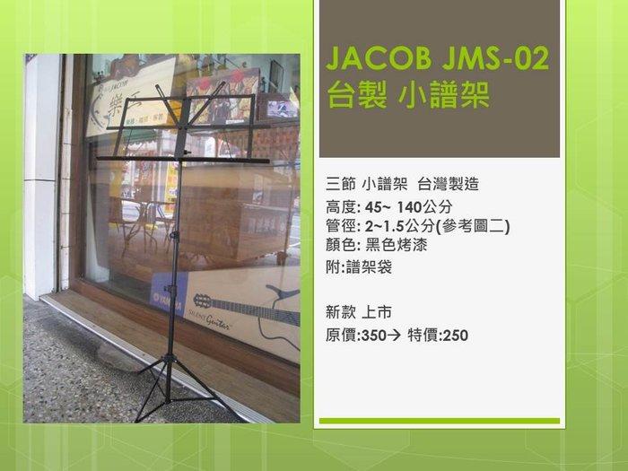 【~雅各樂器~】臺灣JACOB JMS-02 三節式 小譜架…外銷高品質~好評與優惠同步!