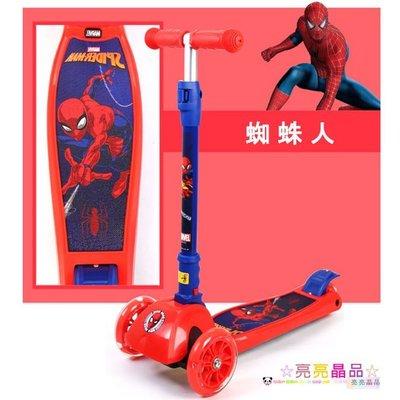 ☆亮亮晶品☆正版授權 Spider-Man 蜘蛛人 兒童折疊式 滑板車 四輪 折疊式 滑行車 三段升降 閃光輪 一秒折疊