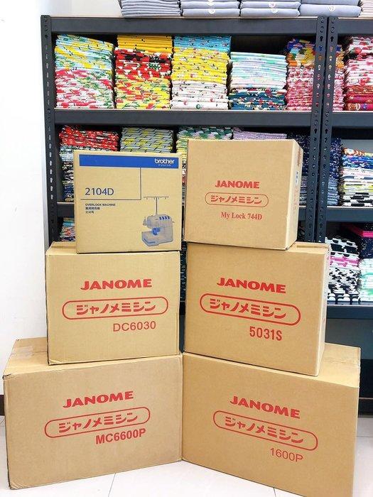【母親節活動專區】縫紉機 拷克機 Brother Janome Juki 兄弟 車樂美 全新公司貨 歡迎議價