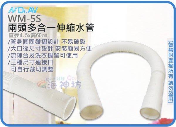 =海神坊=台灣製 NDRAV WM-5S 兩頭多合一伸縮水管 洗衣機 脫水機 排水管 軟管 延伸管 60~165cm