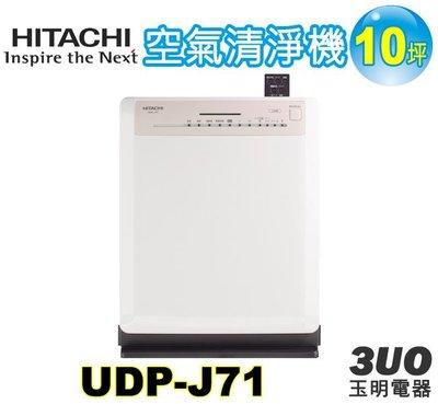 HITACHI日立10坪空氣清淨機價格《UDP-J71》
