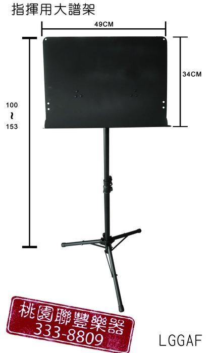 《∮聯豐樂器∮》台灣製 指揮大譜架 一個特價699元《桃園現貨》