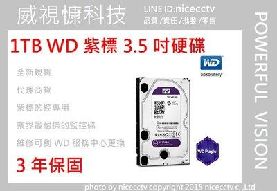 【NICECCTV】WD紫標1TB監控碟 全新公司貨WD紫標1TB 3.5吋監控硬碟現貨供應另有2TB及3T監控硬碟 高雄市
