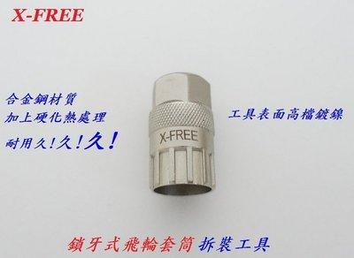 《意生》鎖牙式飛輪套筒 / 拆裝飛輪工具 / X-FREE 合金鋼硬化熱處理【鎖牙式飛輪套筒工具】