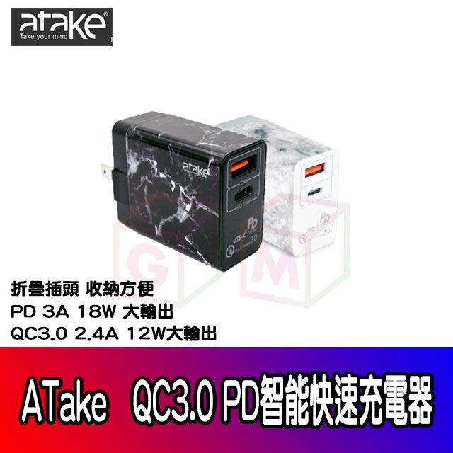 ATake QC3.0 PD 18W USB智能快速充電器 快速充電頭 18W旅充頭 2.4A 3A