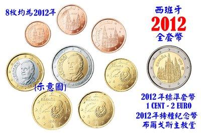 【幣】EURO 西班牙2012年 歐元全年組 1 cent ~ 2€ 全新8枚 + 特種紀念幣(布爾戈斯主教座堂)