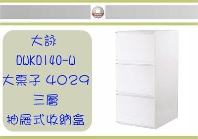 (即急集)免運非偏遠 HOUSE DWKD140-W  大栗子4029三層抽屜式收納櫃 需簡易自行安裝/收納盒