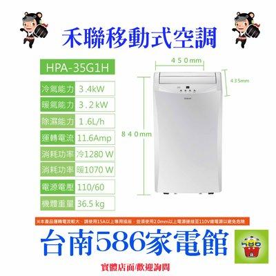 《586家電館》 HERAN 禾聯移動式冷氣3.4kw冷暖型【HPA-35G1H 】全機保固三年~
