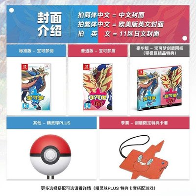 Switch NS游戲 寶可夢 劍盾 同捆 口袋妖怪 寵物小精靈 中文現貨-CHAOYOU小店