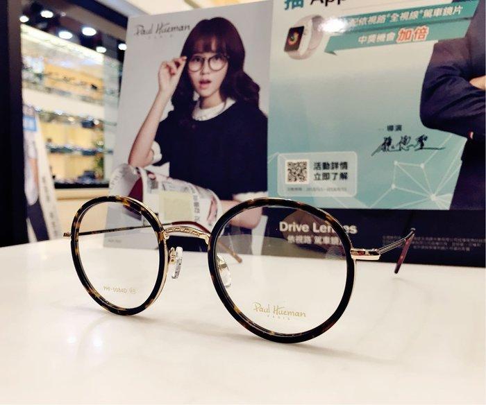 Paul Hueman 韓國熱銷品牌 英倫街頭時尚 玳瑁色雙版料設計復古圓框眼鏡 玫瑰金細腳 PHF5084D 5084